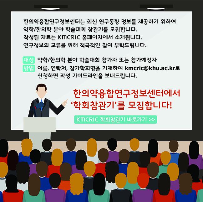 KMCRIC 학회참관기 모집 161216.jpg