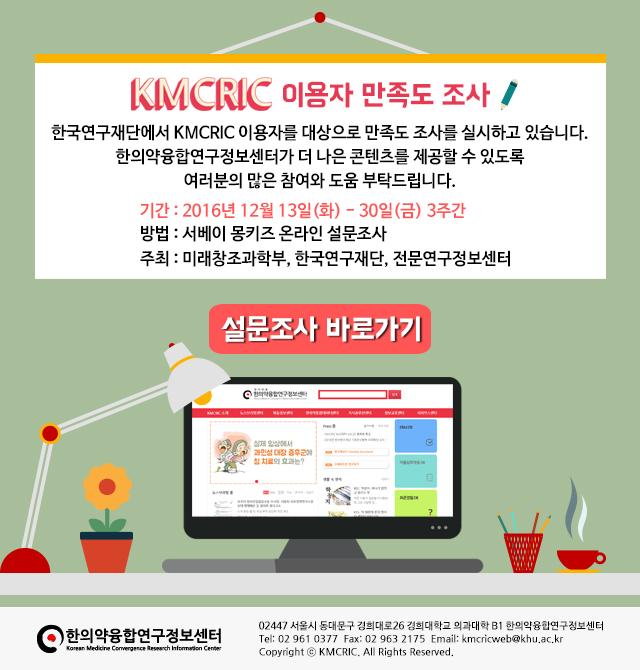 KMCRIC 이용자 만족도 설문조사 이미지 161212.jpg
