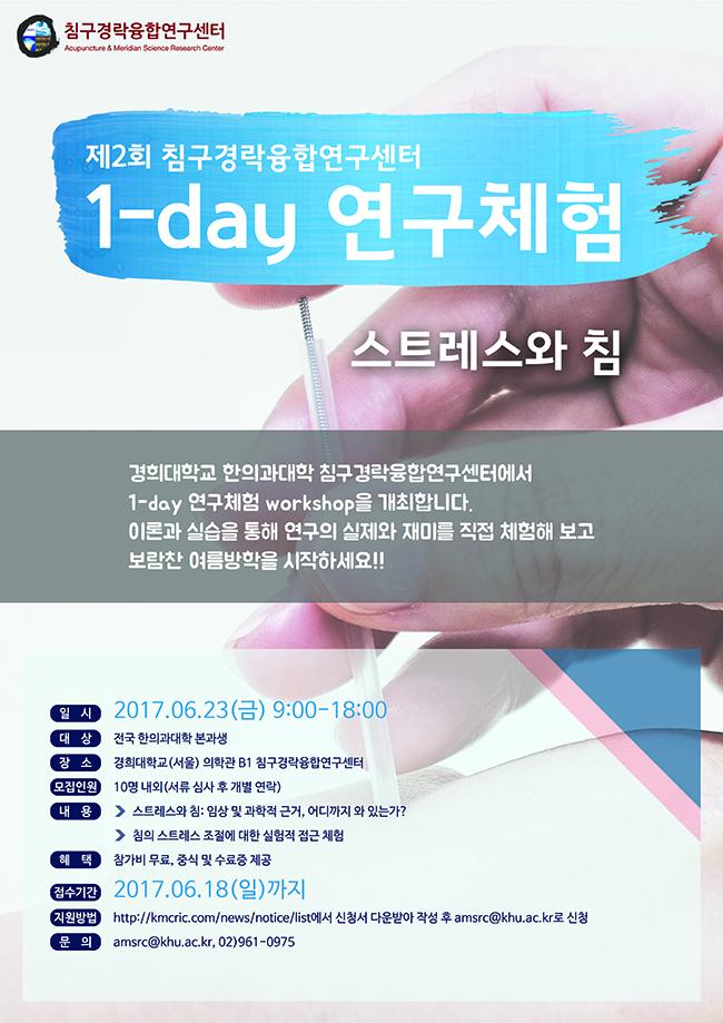 크기변환_제2회 AMSRC 1day workshop poster 160608.jpg