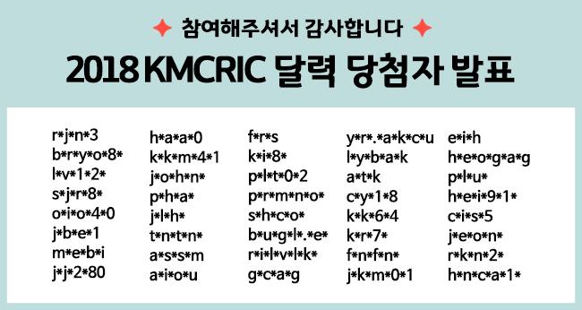 [왓츠업] 2018 KMCRIC 달력 당첨자발표 171226.jpg