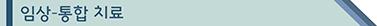 LCS 소제목-06.jpg
