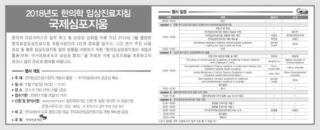 i102_한약진흥재단.jpg