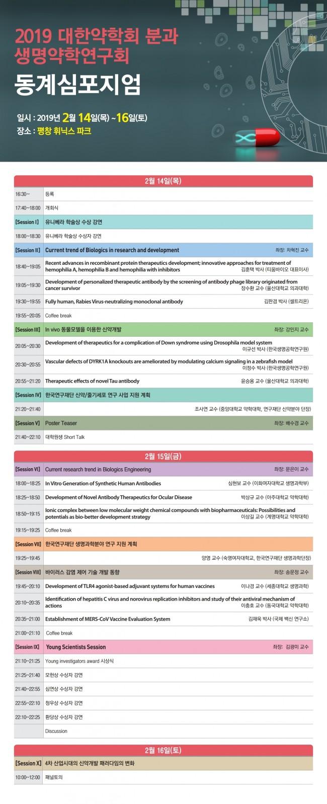 s371_2019대한약학회_생명약학연구회동계심포지엄.jpg