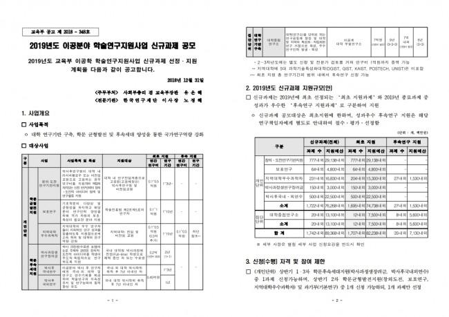 p824_붙임1. 2019년도 교육부 이공분야 학술연구지원사업 신규과제 선정 공고.pdf_page_1.jpg