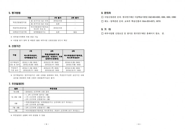 p824_붙임1. 2019년도 교육부 이공분야 학술연구지원사업 신규과제 선정 공고.pdf_page_3.jpg