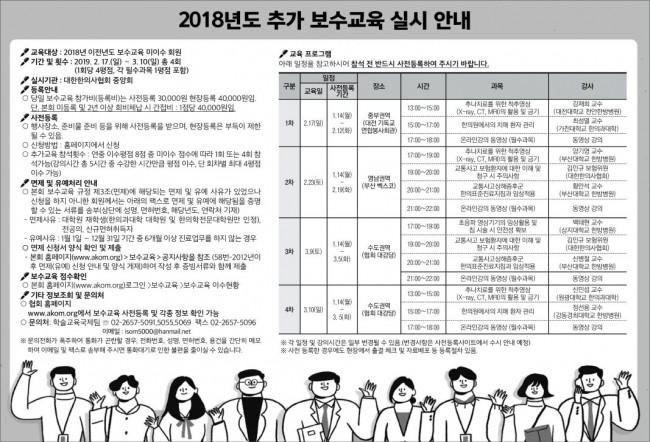k760_추가보수교육_영남권역.jpg