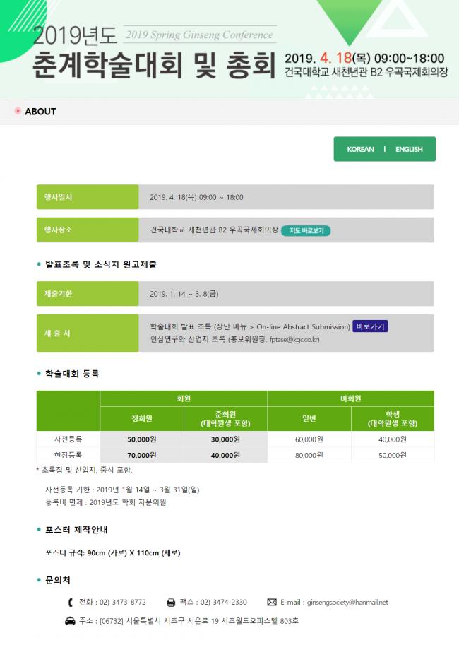s379_고려인삼학회.png