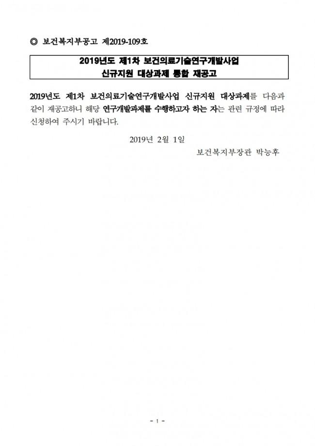 p837_붙임1. 2019년도 제1차 보건의료기술연구개발사업 신규지원 대상과제 통합공고문(재공고).pdf_page_1.jpg