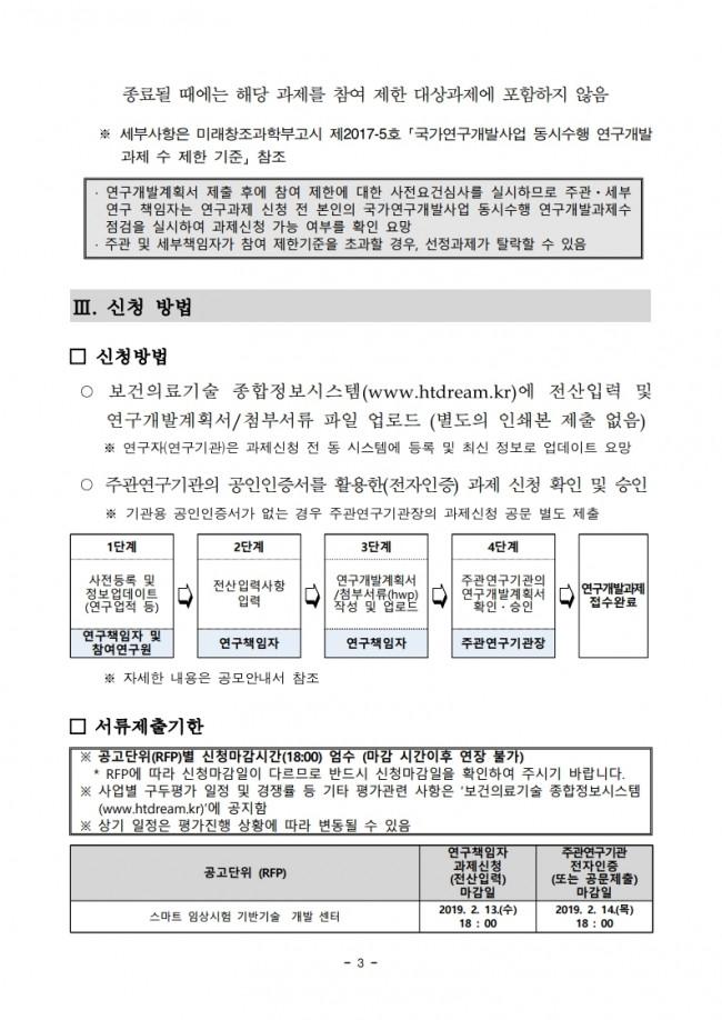 p837_붙임1. 2019년도 제1차 보건의료기술연구개발사업 신규지원 대상과제 통합공고문(재공고).pdf_page_3.jpg