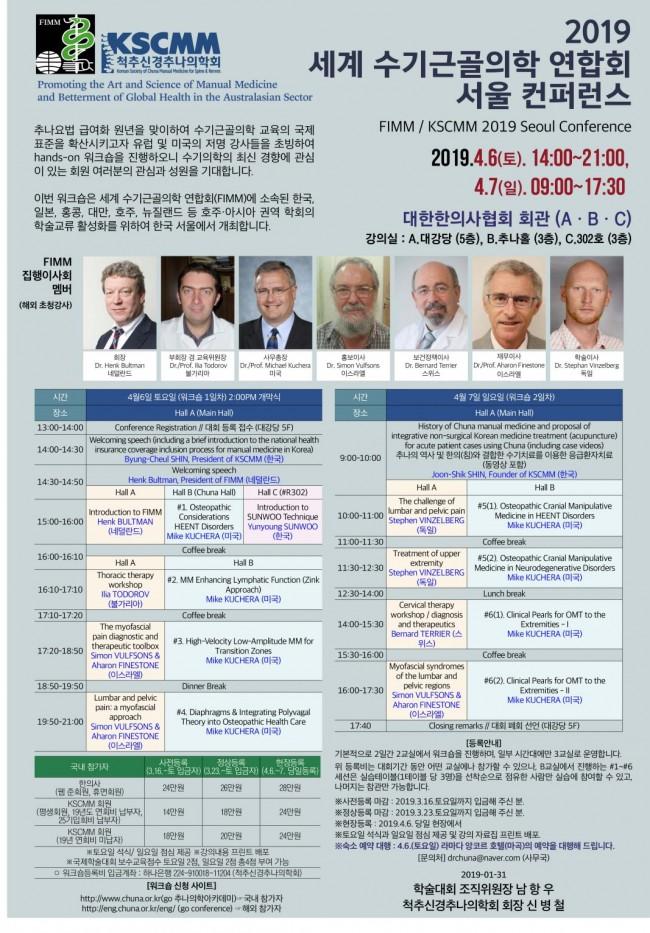 w749_2019 세계 수기근골의학 연합회 서울 컨퍼런스.jpg