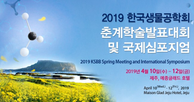 i124_한국생물공학회 춘계학술발표대회.jpg