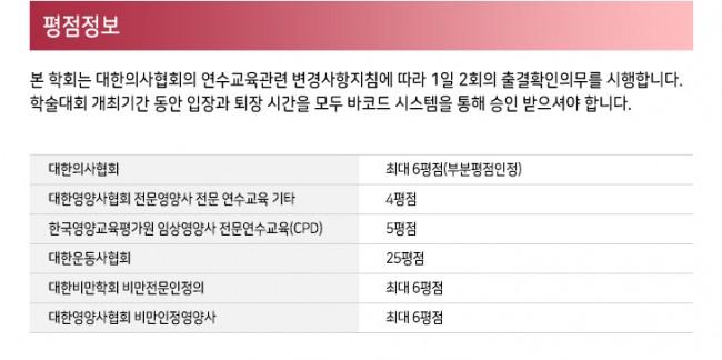 s389_대한비만학회 춘계학술대회5.jpg