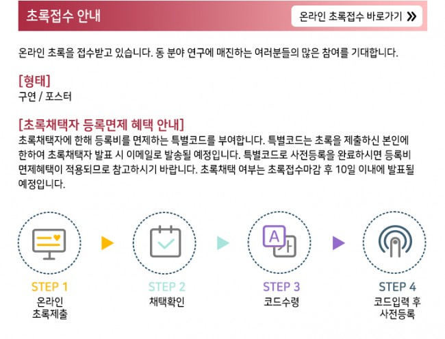 s389_대한비만학회 춘계학술대회6.jpg