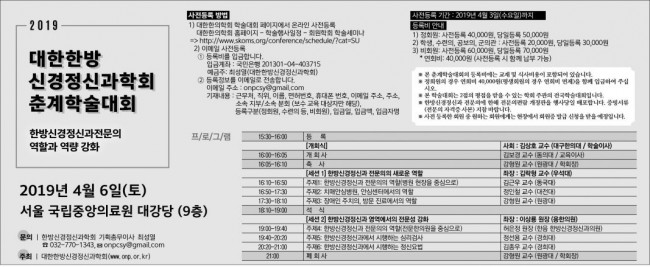 s393_대한한방신경정신과학회 춘계학술대회.jpg