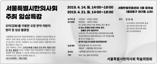 w772_서울특별시한의사회 주최 임상특강.jpg