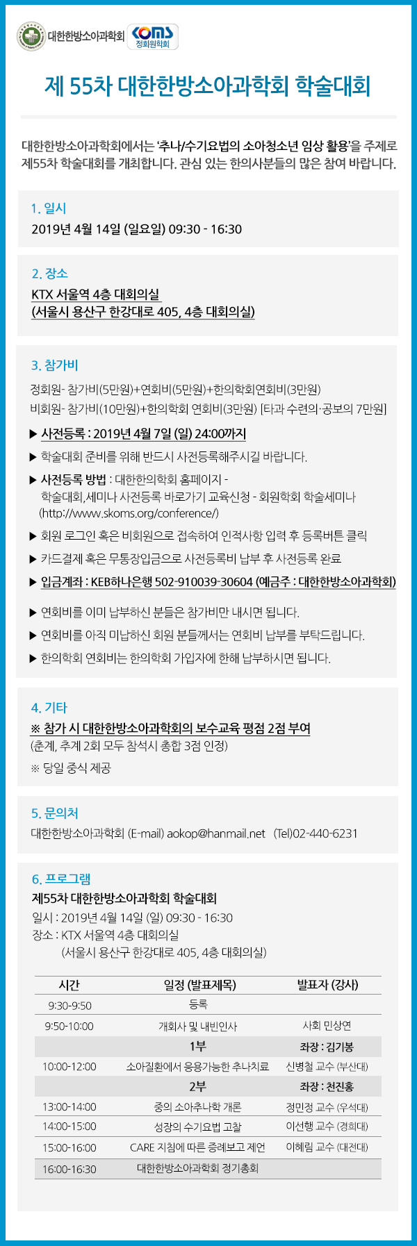s394_대한한방소아과학회 춘계학술대회.jpg