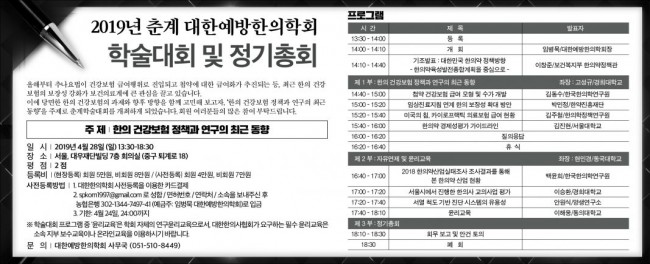 s396_대한예방한의학회 춘계학술대회.jpg