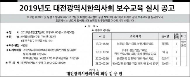 k764_대전광역시보수교육.jpg