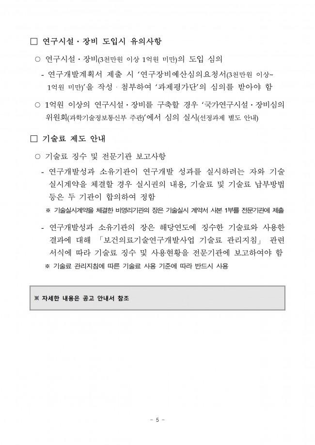 p868_붙임1. 2019년도 바이오메디컬 글로벌 인재양성사업 신규지원 대상과제 재공고문.pdf_page_5.jpg