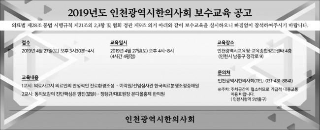 k763_인천광역시보수교육.jpg