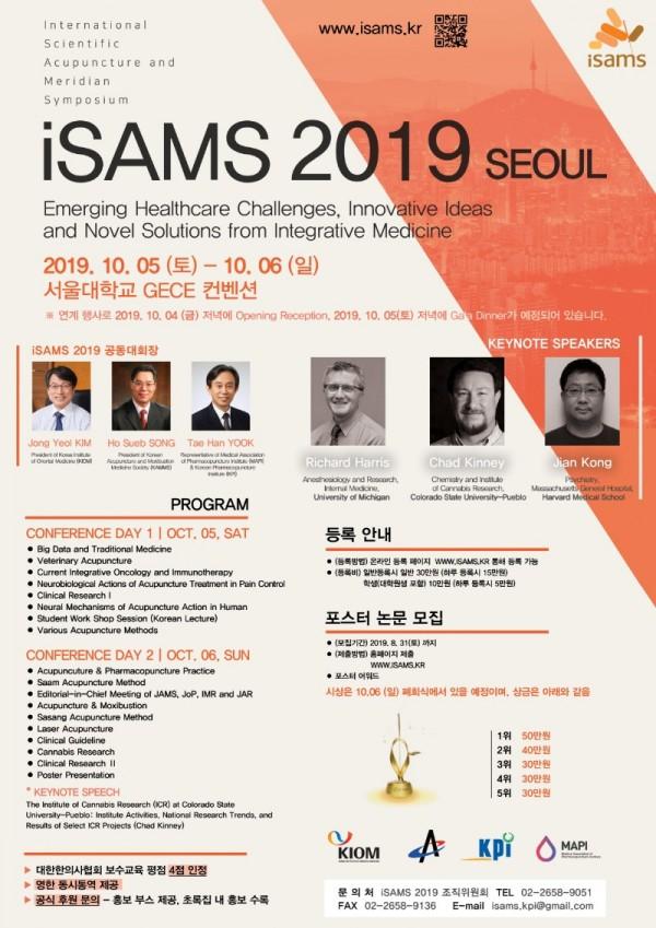 i136_iSAMS 2019.jpg