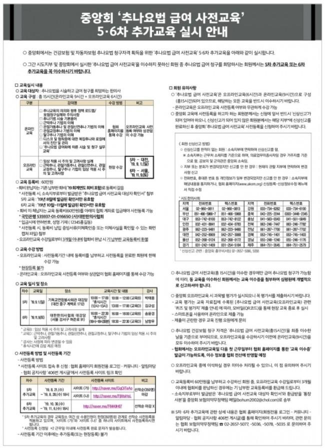 w825_추나요법 급여 사전교육 6차.jpg