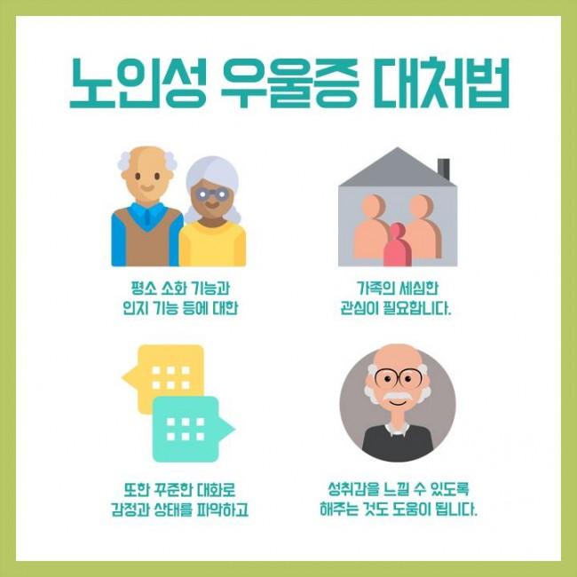 노인성우울증 04.jpg