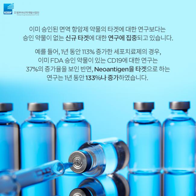 범부처신약사업개발단_면역_항암제의_Landscape_07.png