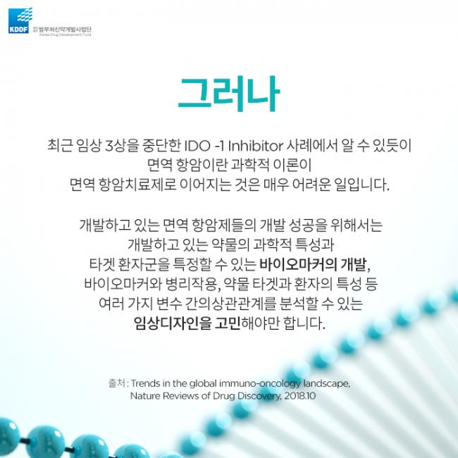 범부처신약사업개발단_면역_항암제의_Landscape_13.png