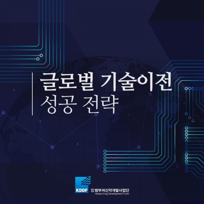 범부처신약사업개발단_글로벌_기술이전_성공_전략_01.png