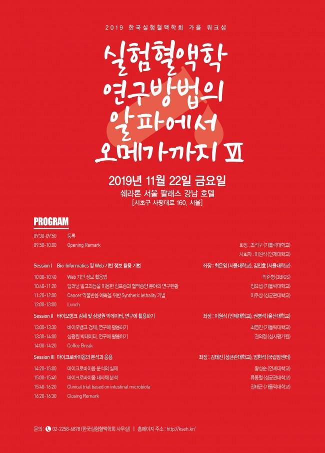 w862_2019 한국실험혈액학회 가을 워크샵.pdf_page_1.jpg